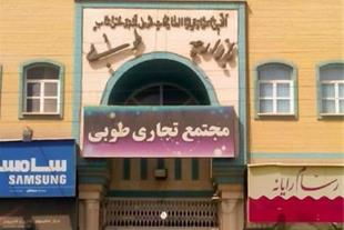 مغازه فروشی دورشهر