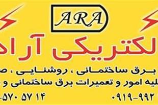 الکتریکی جنت آباد ( آراد الکتریک )