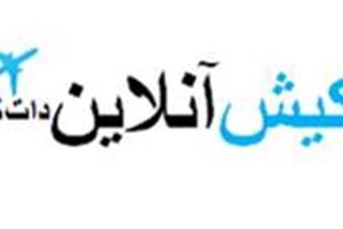 بلیط هواپیما ارزان kishonline.com