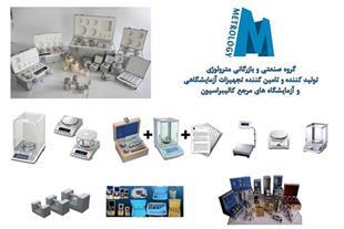 فروش ویژه ی وزنه استاندارد آزمایشگاهی