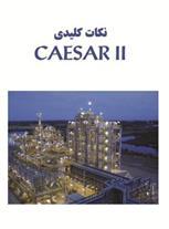 نکات کلیدی CAESAR II