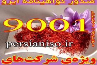 دانلود بسته خود مشاوره ایزو 9001 ویژه شرکت زعفران