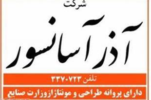 فروش اسانسور در اصفهان