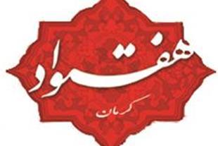 هفتواد کرمان