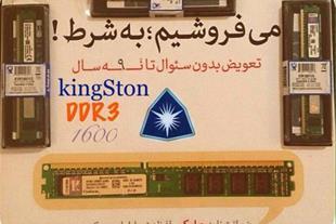 رم کینگستون DDR3
