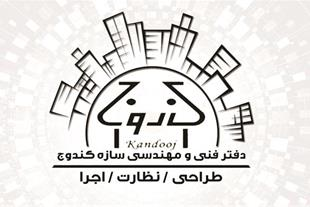 دفتر مهندسی سازه کندوج - مهندس حسن زاده رحیم آبادی - 1