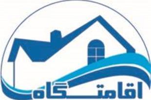 اجاره آپارتمانهای مبله در ایران و ترکیه