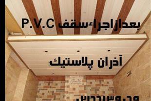 جهان پوشش مجری سقف کاذب ودیوارکوب