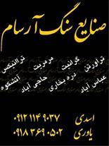سنگ تراورتن دره بخاری و عباس آباد -صنایع سنگ آرسام