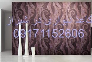 کاغذ دیواری در شیراز