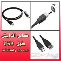 کابل افزایش طول USB مدل Hp