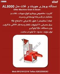 فروش دستگاه بوجاری حبوبات - 1