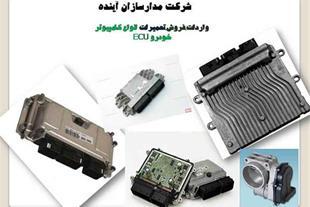 فروش ECU - تعمیر کامپیوتر خودرو - تعمیر ای سی یو