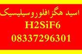 هگزافلوروسیلیسیک H2SiF6