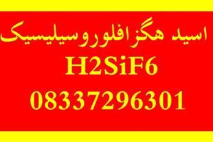 اسید هگزافلوروسیلیسیک  H2SiF6/FKS