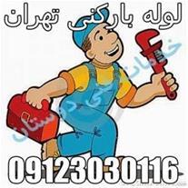 تخلیه چاه تهران09123030116لوله بازکنی سراسر تهران