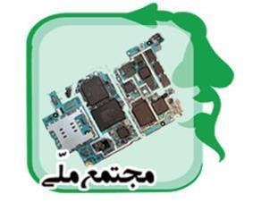 مرکز آموزش تخصصی و حرفه ای تعمیر موبایل در ایران - 1