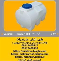 خرید مخزن آب از کارخانه ، مخزن پلی اتیلن ، منبع آب - 1