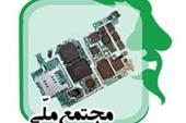 مرکز آموزش تخصصی و حرفه ای تعمیر موبایل در ایران