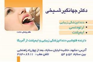 دندانپزشک زیبایی- ایمپلنت-ارتودنسی مشهد