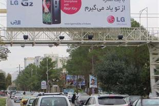 تبلیغات محیطی در کرمان