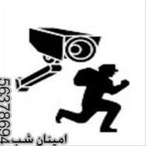 دوربین مداربسته امینان شب