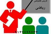 تدریس خصوصی و گروهی ریاضی (در محل شما) در تبریز.