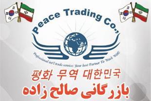 ارایه دهنده کلیه خدمات بازرگانی در کره جنوبی