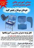 صندلی آموزشی ارزان - 1