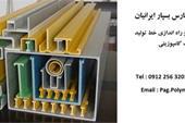 مهندسی تولید و فروش انواع محصولات کامپوزیتی