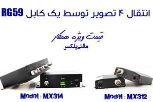 مالتی پلکسر 4 کانال