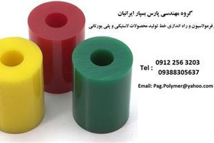تولید انواع قطعات لاستیکی و پلی یورتانی