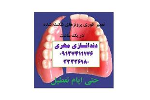 ساخت و تعمیر پروتز دندان مصنوعی