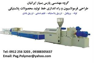انجام مشاوره فنی مهندسی  در زمینه محصولات پلیمری