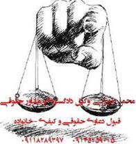 مشاوره حقوقی گیلان رشت لاهیجان آستانه وقبول وکالت