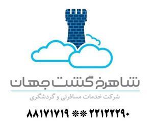 تور ویژه دبی تابستان 94 - تور آسیاتور ویژه دبی تابستان 94 - 1 ...