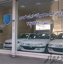 سمند عاملیت فروش محصولات ایران خودرو