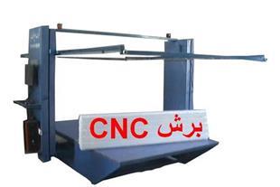 دستگاه میز برش cnc بلوک سقفی