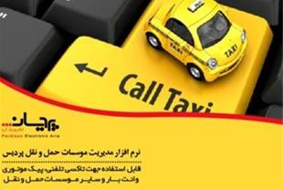 نرم افزار تاکسی تلفنی پردیس به همراه کالر آی دی