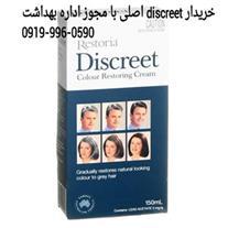 خریدار discreet - 1