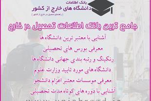راهنمای تحصیل در خارج از کشور