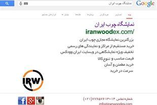 نمایشگاه چوب ایران