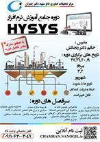 آموزش جامع نرم افزار Hysys ویژه مهندسین شیمی