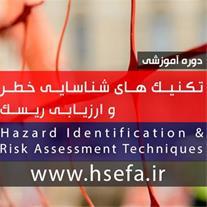 دوره تکنیک های شناسایی خطر و ارزیابی ریسک در اصفها
