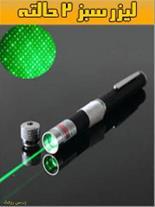 لیزر سبز با سر اضافه و 2 حالـــت نور و برد 7 k.m