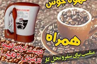 قهوه ساز همراه مسافرتی جادویی ساخت ترکیه