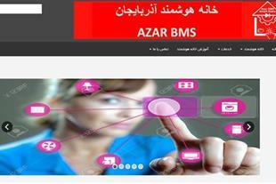 azarbms.com