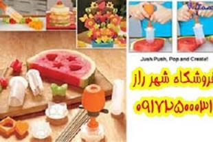 خرید پاپ چف قالب میوه در شیراز - 09172500031