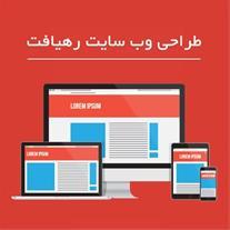 طراحی وب سایت رهیافت