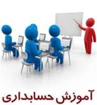 آموزش اصول حسابداری و نرم افزار حسابداری-استخدام